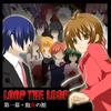 LOOP THE LOOP 第一幕【飽食の館】